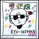 ラガ娘/RYU-SK JAPAN