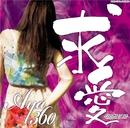 求愛 -Give Me Love-/AYA360