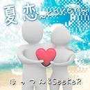 夏恋~karen~/ほっつん&SeeKeR from BIRTH ALL STARZ