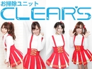 ドレミファンタスティック!!!!Summer Romance ver-TOKYO-/お掃除ユニット「CLEAR'S」