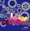 destiny/アリス十番/スチームガールズ