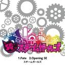 Fate/アリス十番/スチームガールズ
