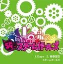 Days/青春宝石/アリス十番/スチームガールズ