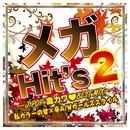 メガHit's 2~J-POP毒カワBEST MIX~私カラーの甘×辛A/Wガールズスタイル~/V.A.