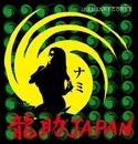 なみ/RYU-SK JAPAN
