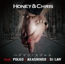 ハジマリノスコール feat. POLKO,AKASHINGO,DJ LAW/HONEY&CHRIS ver. POLKO,AKASHINGO,DJ LAW