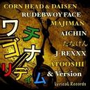 ワチゴナリディム Version/LyricaL Records