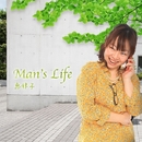 Man's Life/恵律子