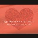 U&I~俺だけのオンリーワン~/NEXT-STYLE from BIRTH ALL STARZ