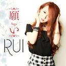 願い/RUI