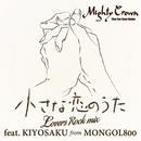 小さな恋のうた ~Lovers Rock Mix~feat.KIYOSAKU from MONGOL800/MIGHTY CROWN
