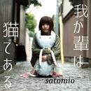 我が輩は猫である/satomio