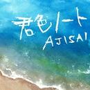 君色ノート/AJISAI