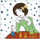 あなた色のプリンセス/東京カランコロン
