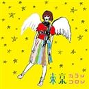 少女ジャンプ/東京カランコロン