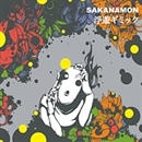 浮遊ギミック/SAKANAMON