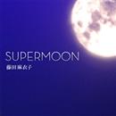 SUPERMOON/藤田麻衣子