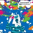 泡沫ノンフィクション/SAKANAMON