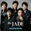 倖せのまわり道/The JADE