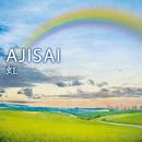 虹/AJISAI