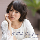 I Wish You Love/神園さやか