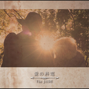 愛の終電/The JADE