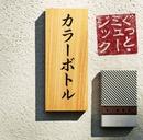 ぐっと・ミュージック/カラーボトル