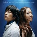 Sailing my life/平原綾香&藤澤ノリマサ
