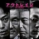 OUTRAGE ~オリジナル・サウンドトラック~/鈴木 慶一