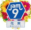 花束~幸せにしたくて~/Jam9