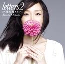 letters 2~愛に帰ろう~/川江美奈子