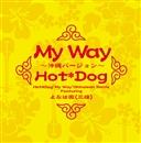 My Way ~沖縄バージョン~/Hot*Dog