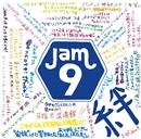 絆/Jam9