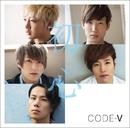 初心/CODE-V