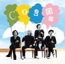 CO2/図鑑