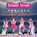ワカモノコトバ/Silent Siren