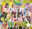 進め!!シロップ号☆/sendai☆syrup