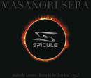 SPICULE/世良公則