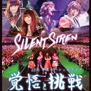 Silent Siren 2015 年末スペシャルライブ 覚悟と挑戦/Silent Siren