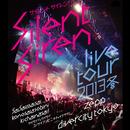 Silent Siren Live Tour 2013冬~サイサイ1歳祭 この際遊びに来ちゃいなサイ!~@Zepp DiverCity TOKYO/Silent Siren