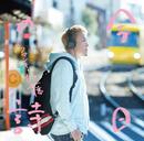 今日の詩/ファンキー加藤