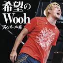 希望のWooh/ファンキー加藤