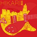 HIKARI/図鑑