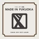 ベスト オブ 図鑑~MADE IN FUKUOKA~/図鑑