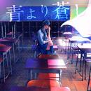 青より蒼し/H△G