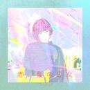 赤い髪の少女/H△G