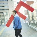 F/ファンキー加藤