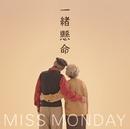 一緒懸命/Miss Monday