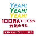 YEAH! YEAH! YEAH!~100万人でつくろう元気のうた~/KAN+キマグレン+一青 窈