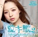 泣キ歌2 ~ Best Selection ~/三浦サリー